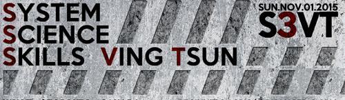 System Science Skill Ving Tsun